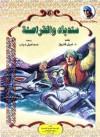 سندباد والقراصنة - نبيل فاروق, إسماعيل دياب