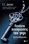 Fifty Shades Freed - Greek Edition (Peninta apohrosis tou Gkri - Apeleftherosi) - E.L. James