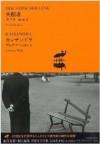 Shissōsha - Natsuki Ikezawa, 池内 紀, クリスタ ヴォルフ, 中込 啓子