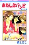Atashi wa Bambi, Vol. 03 - Youko Maki