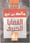 القضايا الكبرى - مالك بن نبي, Malek Bennabi