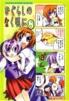 マジキュー4コマ ひぐらしのなく頃に 8 - Magi-Cu Comics, Ryukishi07, アンソロジー