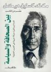بين الصحافة والسياسة - محمد حسنين هيكل