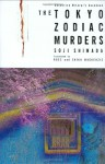 Tokyo Zodiac Murders (Detective Mitarai's Casebook) - Shika MacKenzie, Soji Shimada, Ross MacKenzie