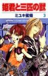 姫君と三匹の獣 3 - Miyuki Mitsubachi