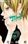ヒミツのアイちゃん 6 [Himitsu no Aichan] - Kaori, Kaori