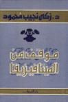 موقف من الميتافيزيقا - زكي نجيب محمود