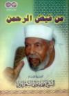 من فيض الرحمن - Muhammad Mutawalli Ash-Sha'raawi