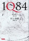1Q84 [Book 1 4月-6月] - Haruki Murakami, 賴明珠