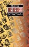 Все рассказы - Victor Pelevin