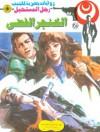 الخنجر الفضي - نبيل فاروق