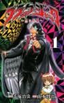 ブラック・ジャック~黒い医師~ 1 (少年チャンピオン・コミックス) (Japanese Edition) - 山本賢治, 手塚治虫, 山本 賢治