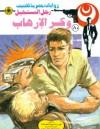 وكر الإرهاب - نبيل فاروق