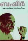 Aanavariyum Ponkurisum | ആനവാരിയും പൊന്കുരിശും - Vaikom Muhammad Basheer
