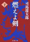 Moeyo Ken - Ryōtarō Shiba