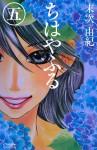 Chihayafuru, Vol. 5 - Yuki Suetsugu