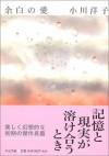 Yohaku no ai - Yōko Ogawa