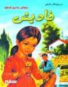 فاديش - جولتن دايي أوغلو, صبري توفيق همام, جمال سعيد عبد الغني, الصفصافي أحمد القطوري