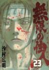 Blade of the Immortal, Volume 23 - Hiroaki Samura, 沙村広明