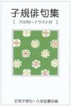 Siki Haikusyu 700ku Irasutotuki (Japanese Edition) - Masaoka Siki, Kyueidosyoten
