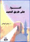 اضواء على طريق الدعوة - مجدي الهلالي