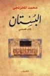 البستان - محمد المخزنجي