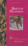 Омон Ра. Желтая стрела - Victor Pelevin