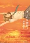 まじめな時間 2 [Majime na Jikan 2] - Yukiko Seike, 清家雪子