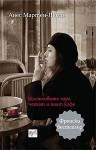Щастливите хора четат и пият кафе - Agnès Martin-Lugand, Весела Шумакова