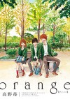 orange (2013 edition) 1-3 volume set (Monthly Action) Japanese Edition - Ichigo Takano