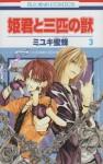 姫君と三匹の獣 第3 - Miyuki Mitsubachi