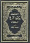 الإمام الأعظم أبو حنيفة النعمان - مصطفى الشكعة