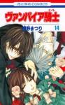 Vampire Knight, Vol. 14 - Matsuri Hino