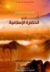 الأخلاق والقيم في الحضارة الإسلامية - راغب السرجاني