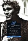 الأعمال الكاملة : الجزء الثانى - محمد عفيفي مطر