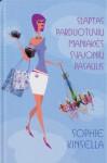 Slaptas parduotuvių maniakės svajonių pasaulis - Sophie Kinsella, Paulina Kruglinskienė