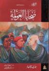 ضحايا العولمة - Joseph E. Stiglitz, جلال أمين, لبنى الريدي