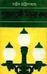 পুরনো সেই দিনের কথা - Sanjib Chattopadhyay