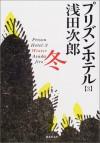 プリズンホテル〈3〉冬 [Purizun Hoteru 3 Fuyu] - Jirō Asada