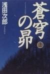 蒼穹の昴〈上〉[Sōkyū no subaru jo] - Jirō Asada