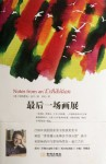 Notes from an exhibition (Chinese Edition) - Patrick Gale