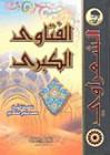 الفتاوى الكبرى - محمد متولي الشعراوي