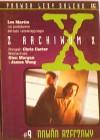 Z Archiwum X #9: Dowód rzeczowy - Les Martin
