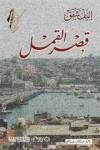 قصر القمل - Elif Shafak, إليف شافاق, Elif Shafak, عبد القادر عبد اللي