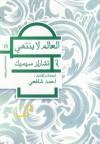العالم لا ينتهي - Charles Simic, أحمد شافعي