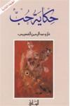 حكاية حب - غازي عبد الرحمن القصيبي