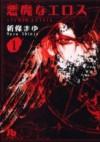 悪魔なエロス 1 - Mayu Shinjo