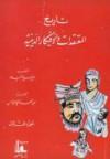 تاريخ المعتقدات والأفكار الدينية - الجزء الثالث - Mircea Eliade, عبد الهادي عباس, ميرتشا إلياده