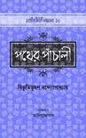 পথের পাঁচালী - Bibhutibhushan Bandyopadhyay