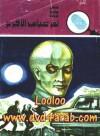 لغز عباس الأقرع - محمود سالم